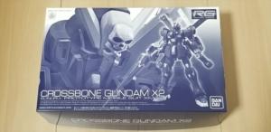 【ガンプラ製作記】RG 1/144 クロスボーン・ガンダムX2